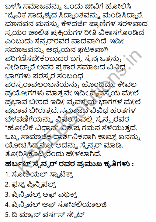 1st PUC Sociology Question Bank Chapter 1 Nature of Sociology in Kannada 68