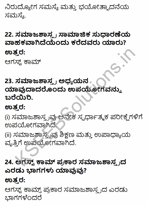 1st PUC Sociology Question Bank Chapter 1 Nature of Sociology in Kannada 7