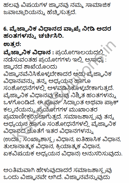 1st PUC Sociology Question Bank Chapter 1 Nature of Sociology in Kannada 74