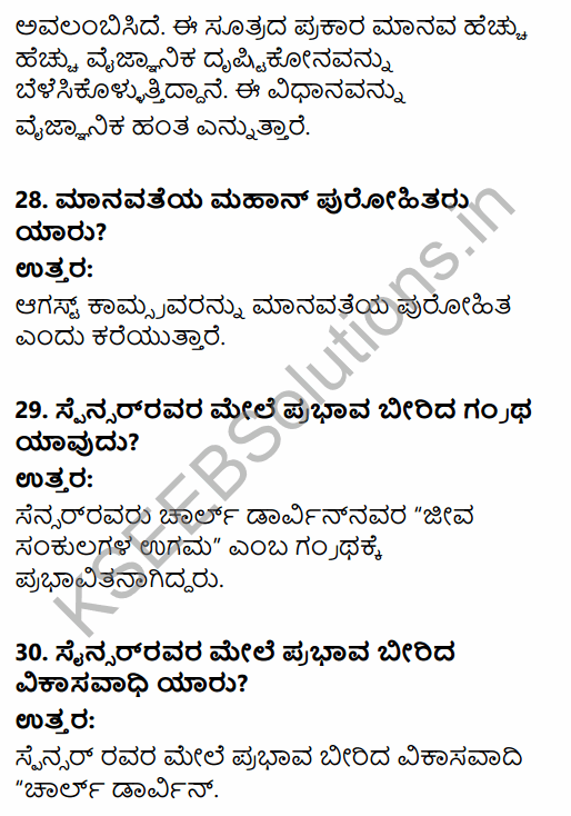 1st PUC Sociology Question Bank Chapter 1 Nature of Sociology in Kannada 9