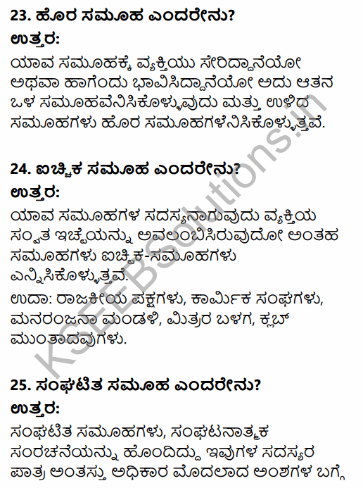 1st PUC Sociology Question Bank Chapter 2 Basic Concepts in Kannada 20