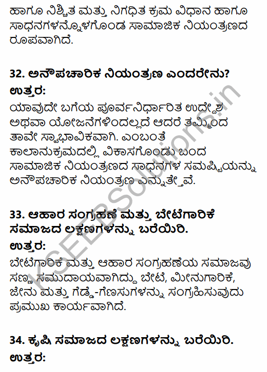 1st PUC Sociology Question Bank Chapter 2 Basic Concepts in Kannada 23