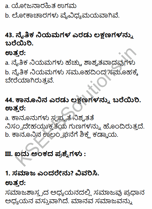 1st PUC Sociology Question Bank Chapter 2 Basic Concepts in Kannada 27