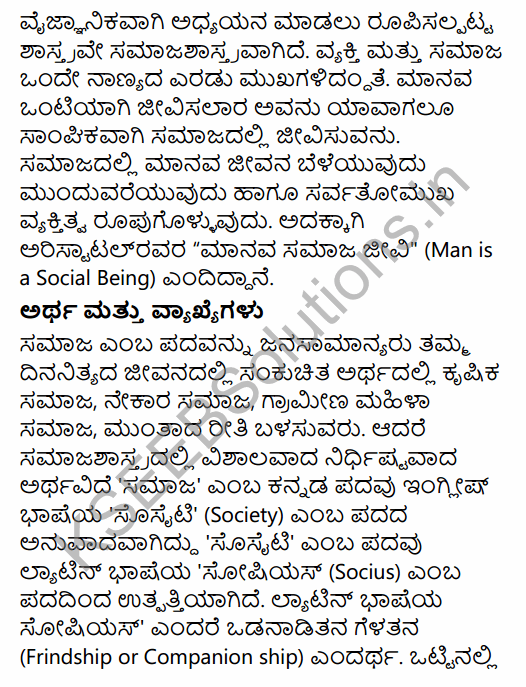 1st PUC Sociology Question Bank Chapter 2 Basic Concepts in Kannada 28