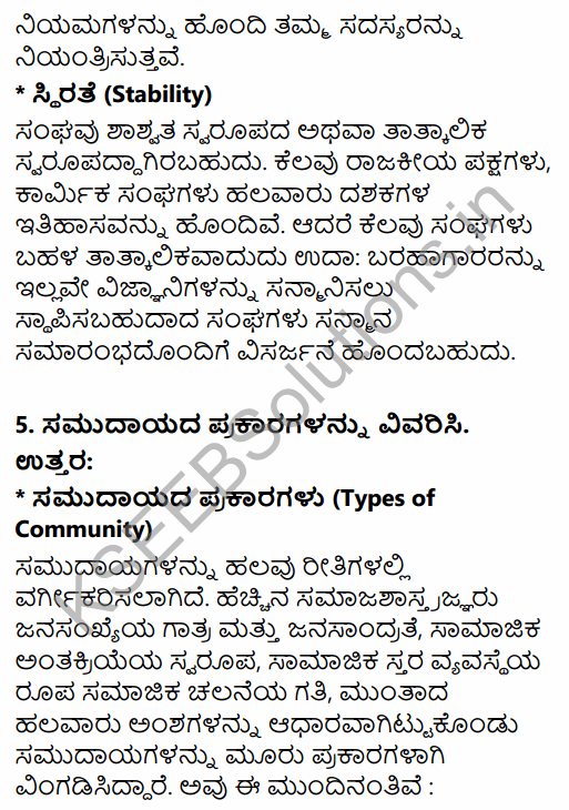 1st PUC Sociology Question Bank Chapter 2 Basic Concepts in Kannada 37