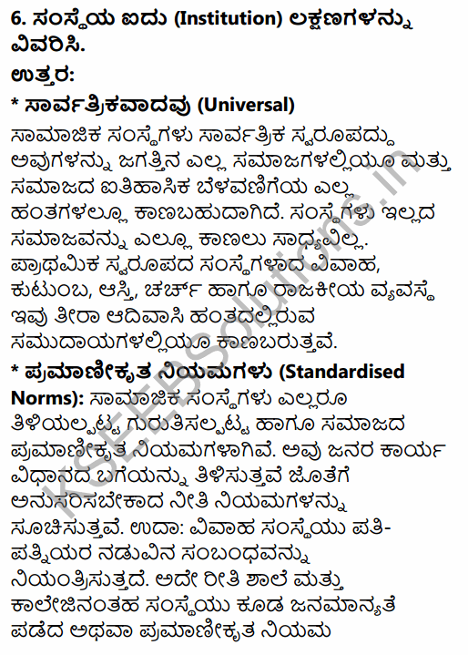 1st PUC Sociology Question Bank Chapter 2 Basic Concepts in Kannada 39