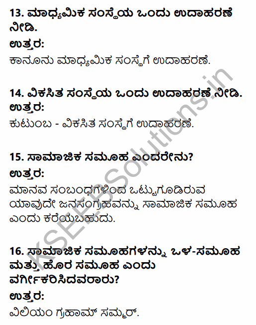 1st PUC Sociology Question Bank Chapter 2 Basic Concepts in Kannada 4