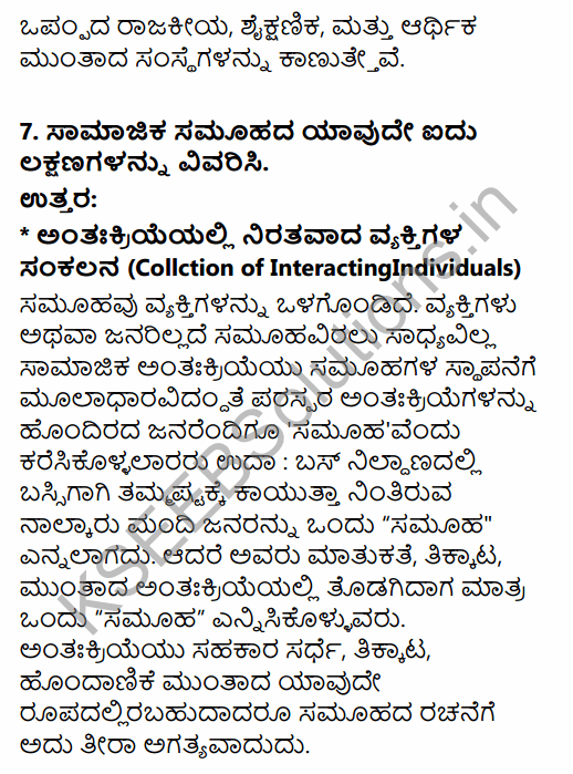 1st PUC Sociology Question Bank Chapter 2 Basic Concepts in Kannada 42