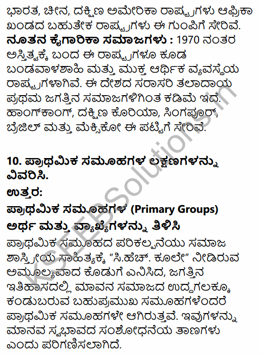 1st PUC Sociology Question Bank Chapter 2 Basic Concepts in Kannada 50
