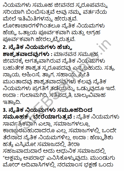 1st PUC Sociology Question Bank Chapter 2 Basic Concepts in Kannada 66