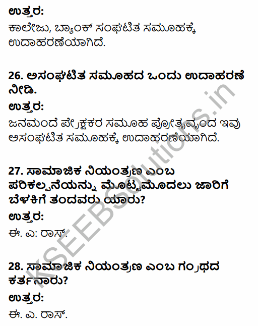 1st PUC Sociology Question Bank Chapter 2 Basic Concepts in Kannada 7