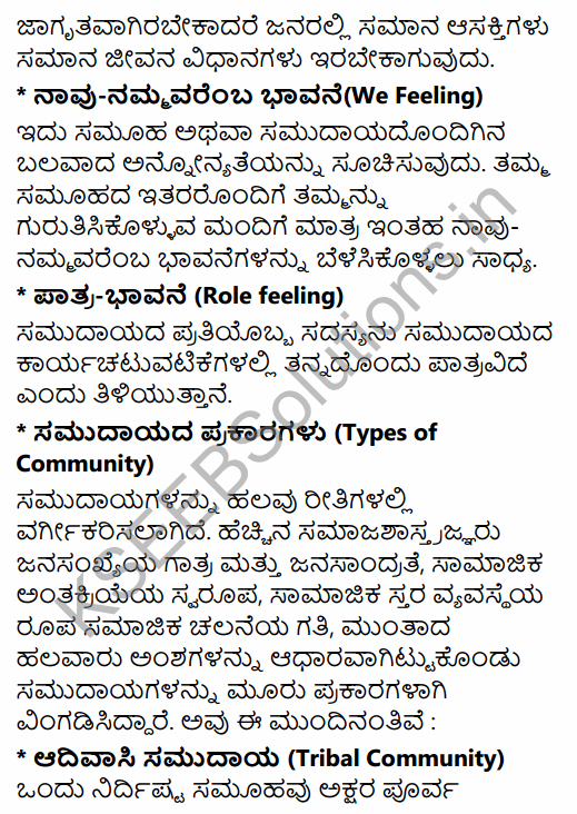 1st PUC Sociology Question Bank Chapter 2 Basic Concepts in Kannada 76