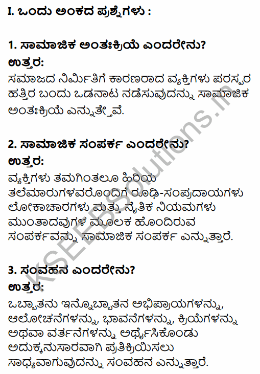 1st PUC Sociology Question Bank Chapter 3 Social Process in Kannada 1