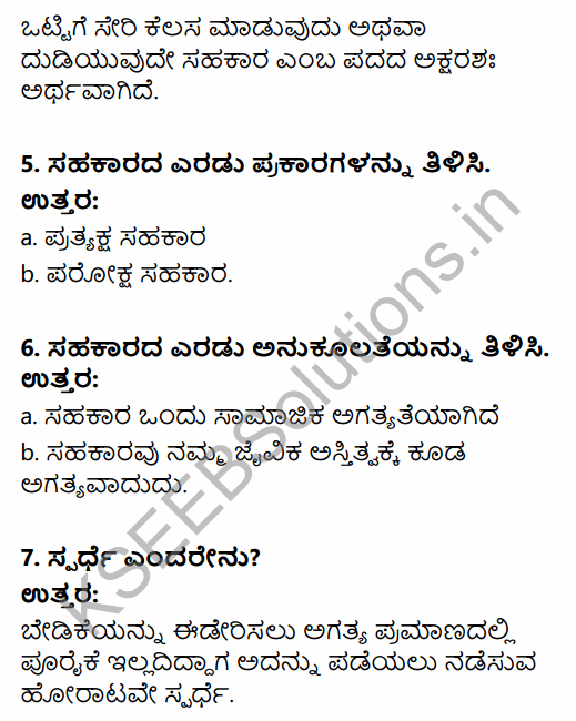 1st PUC Sociology Question Bank Chapter 3 Social Process in Kannada 10