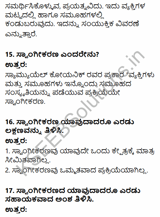 1st PUC Sociology Question Bank Chapter 3 Social Process in Kannada 13