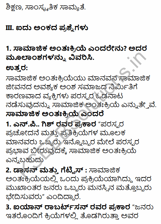1st PUC Sociology Question Bank Chapter 3 Social Process in Kannada 14