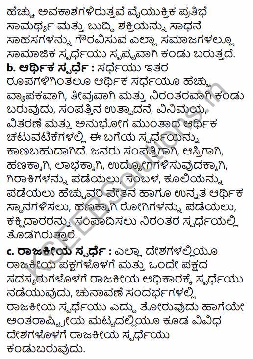 1st PUC Sociology Question Bank Chapter 3 Social Process in Kannada 19