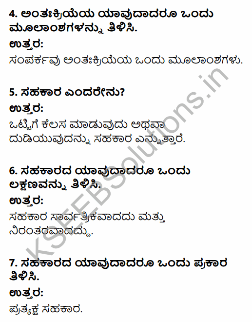 1st PUC Sociology Question Bank Chapter 3 Social Process in Kannada 2