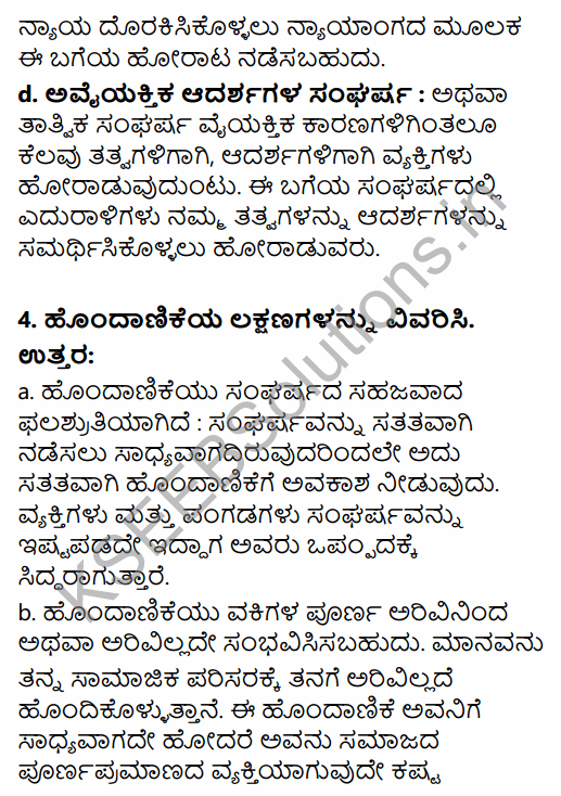 1st PUC Sociology Question Bank Chapter 3 Social Process in Kannada 22