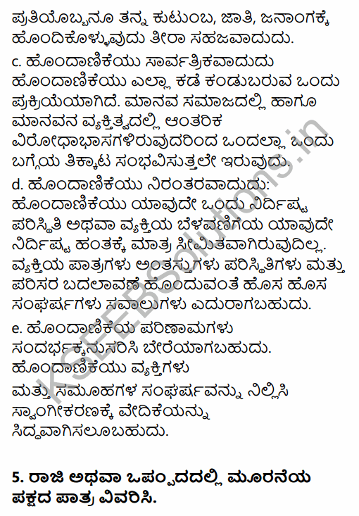 1st PUC Sociology Question Bank Chapter 3 Social Process in Kannada 23