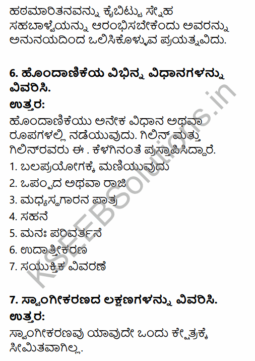1st PUC Sociology Question Bank Chapter 3 Social Process in Kannada 25