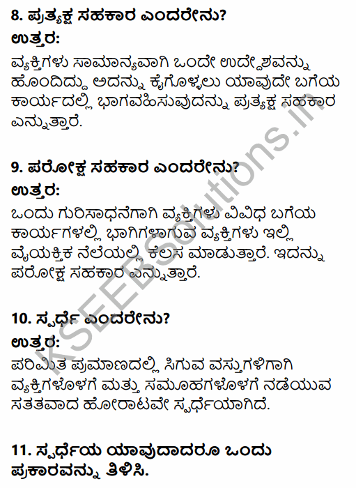 1st PUC Sociology Question Bank Chapter 3 Social Process in Kannada 3