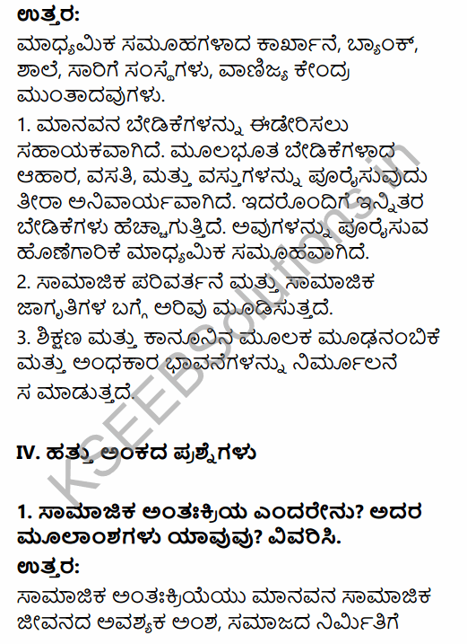 1st PUC Sociology Question Bank Chapter 3 Social Process in Kannada 30