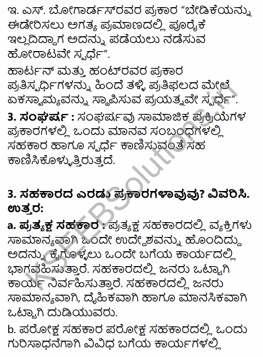 1st PUC Sociology Question Bank Chapter 3 Social Process in Kannada 37