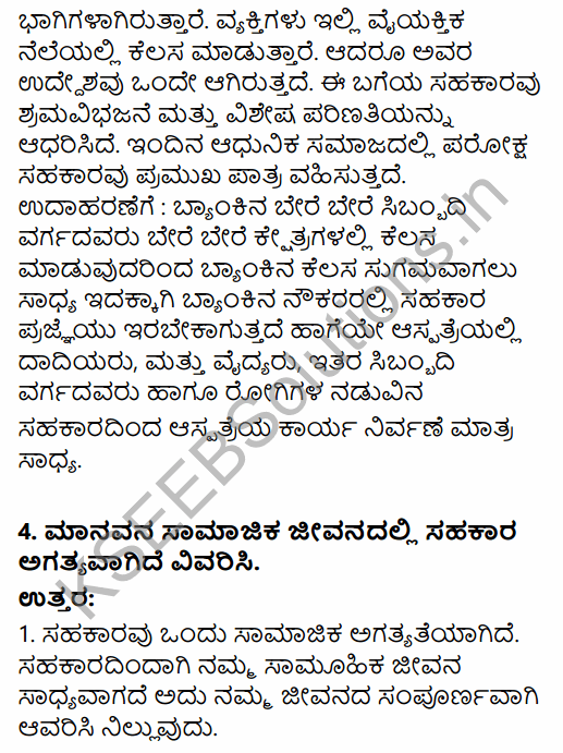1st PUC Sociology Question Bank Chapter 3 Social Process in Kannada 38