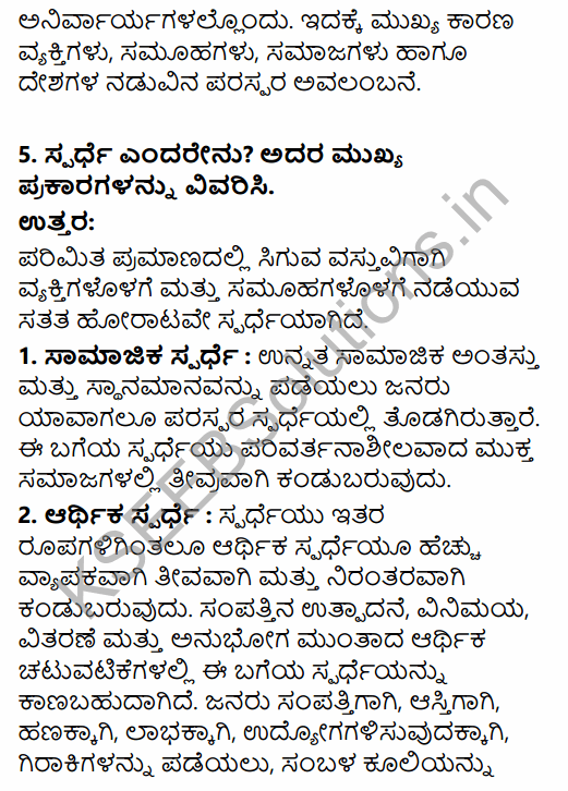 1st PUC Sociology Question Bank Chapter 3 Social Process in Kannada 40
