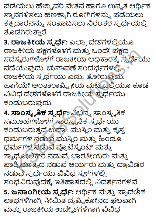 1st PUC Sociology Question Bank Chapter 3 Social Process in Kannada 41