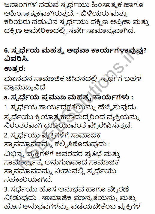 1st PUC Sociology Question Bank Chapter 3 Social Process in Kannada 42
