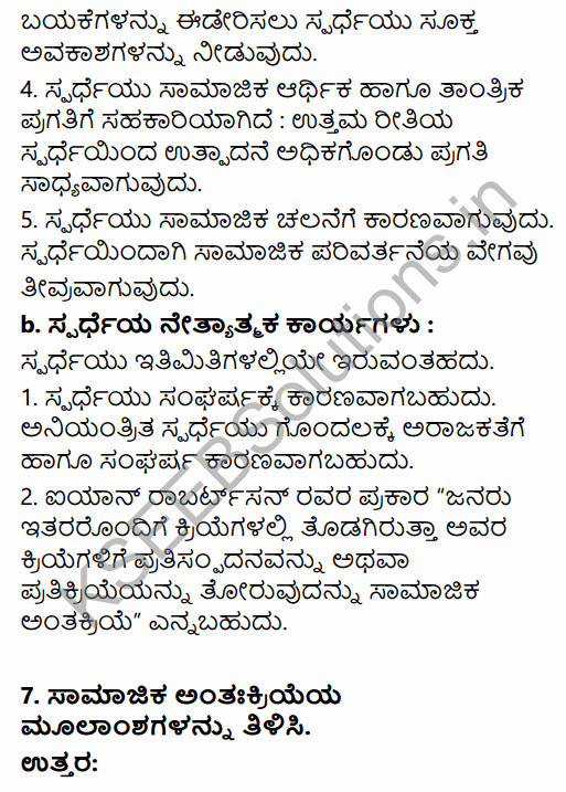 1st PUC Sociology Question Bank Chapter 3 Social Process in Kannada 43