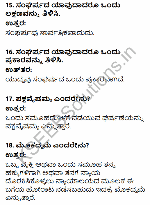1st PUC Sociology Question Bank Chapter 3 Social Process in Kannada 5