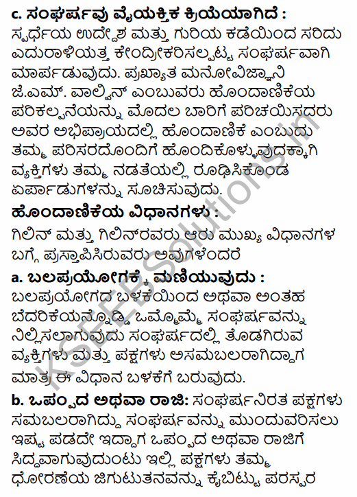 1st PUC Sociology Question Bank Chapter 3 Social Process in Kannada 53