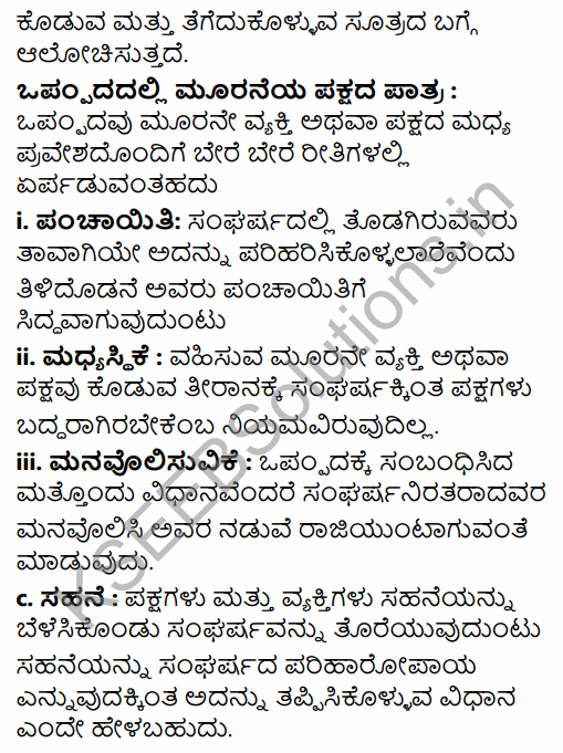 1st PUC Sociology Question Bank Chapter 3 Social Process in Kannada 54