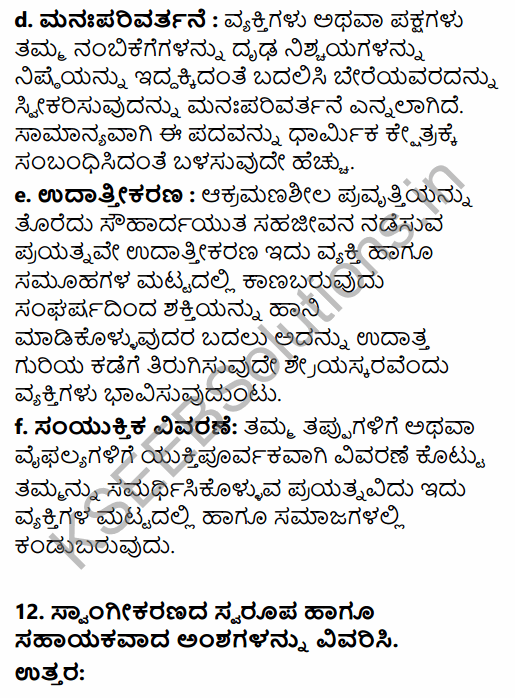 1st PUC Sociology Question Bank Chapter 3 Social Process in Kannada 55