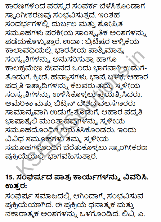 1st PUC Sociology Question Bank Chapter 3 Social Process in Kannada 59