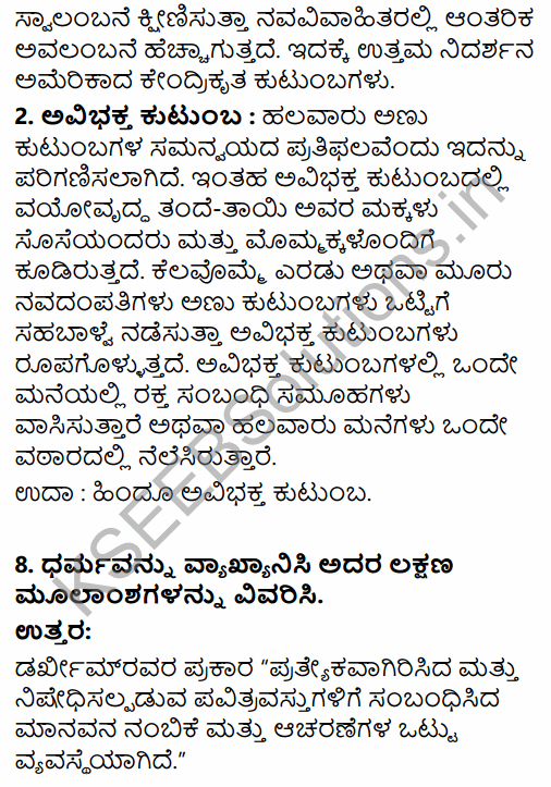 1st PUC Sociology Question Bank Chapter 5 Social Institutions in Kannada 31