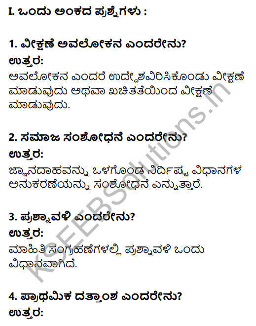 1st PUC Sociology Question Bank Chapter 7 Social Research in Kannada 1