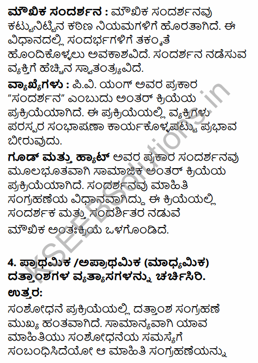1st PUC Sociology Question Bank Chapter 7 Social Research in Kannada 10