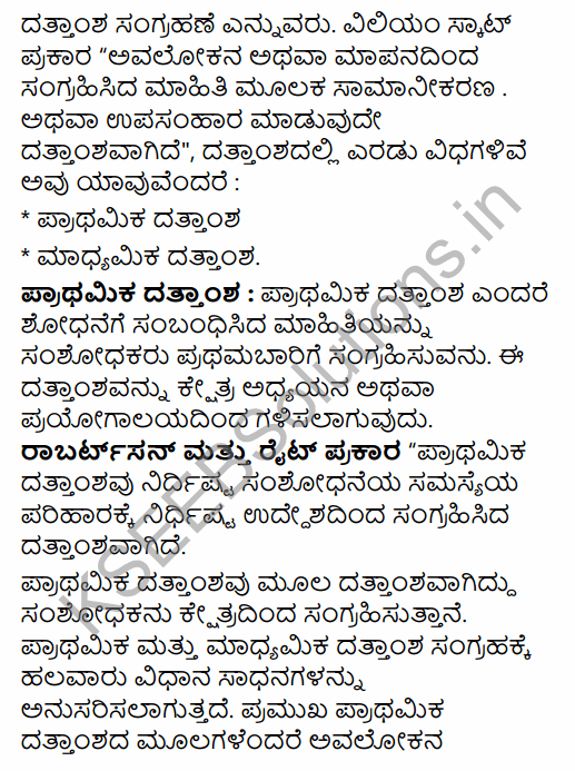 1st PUC Sociology Question Bank Chapter 7 Social Research in Kannada 11