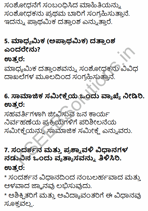 1st PUC Sociology Question Bank Chapter 7 Social Research in Kannada 2