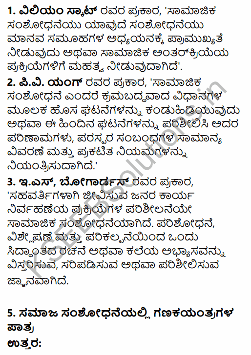 1st PUC Sociology Question Bank Chapter 7 Social Research in Kannada 37