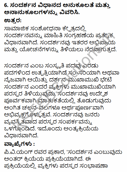 1st PUC Sociology Question Bank Chapter 7 Social Research in Kannada 39