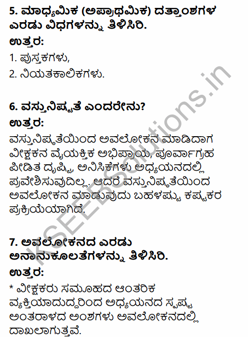 1st PUC Sociology Question Bank Chapter 7 Social Research in Kannada 5