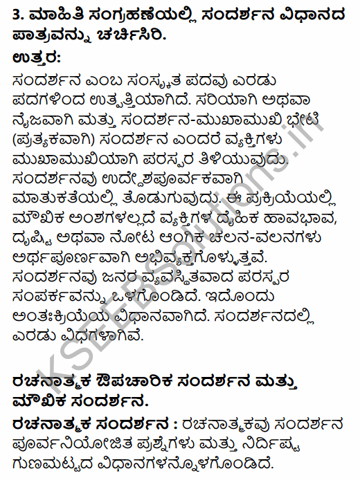 1st PUC Sociology Question Bank Chapter 7 Social Research in Kannada 9
