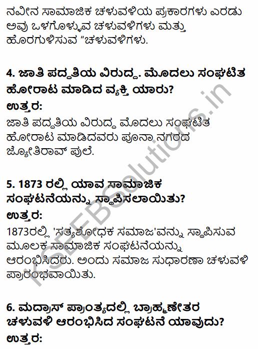 2nd PUC Sociology Question Bank Chapter 7 Social Movements in Kannada 2