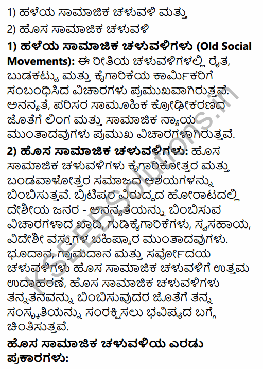 2nd PUC Sociology Question Bank Chapter 7 Social Movements in Kannada 22