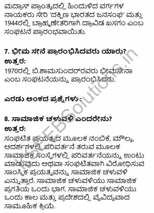 2nd PUC Sociology Question Bank Chapter 7 Social Movements in Kannada 3